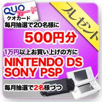 プレゼント・懸賞応募|クオカード500円分・PSP・DS