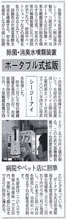 エリアクリン:除菌・殺菌|経済新聞2009年