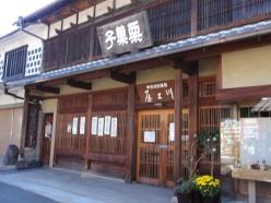 川上屋 本店