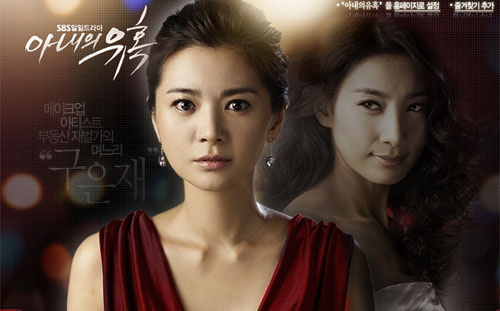 「韓国ドラマ 妻の誘惑」の画像検索結果