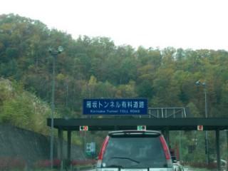 雁坂トンネル料金所