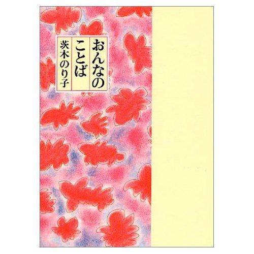茨木のり子追悼集 (語り42)