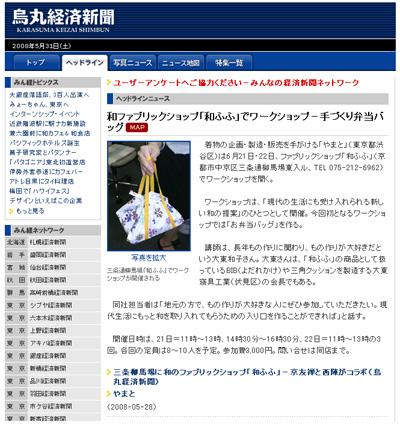 karasuma.np.jpg