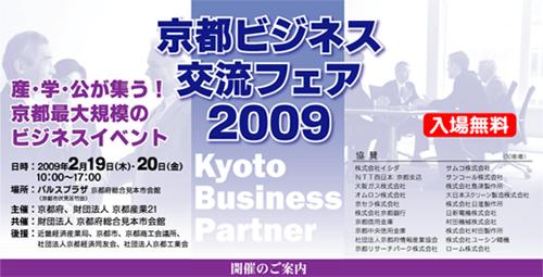 京都ビジネス交流フェア