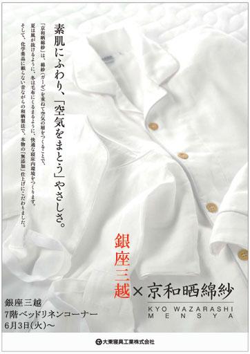 wazarashi1.jpg