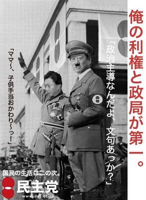 独裁者小沢.jpg
