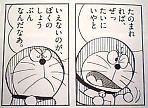 ドラえもん (2005年のテレビアニメ)の画像 p1_34