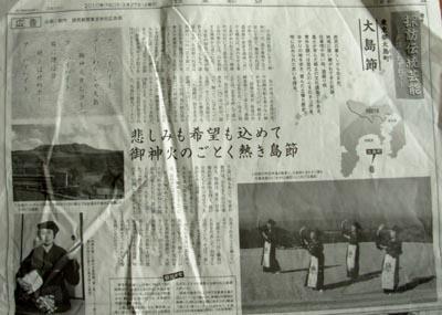 ふるさとの唄「大島節」 | 伊豆大島木村五郎・農民美術(あんこ人形)資料館 - 楽天ブログ