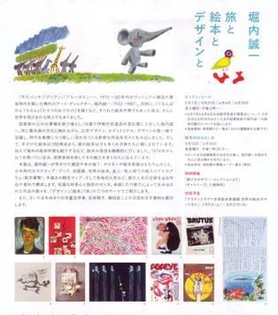 うらわ美術館2.JPG