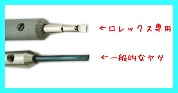 ROLEX専用ドライバー.jpg
