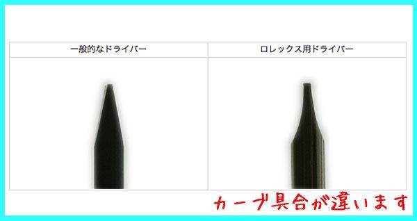 ロレックス専用ドライバー.jpg