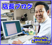WeeklyKamibozu