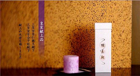 110930_羽美翔ロール.jpg