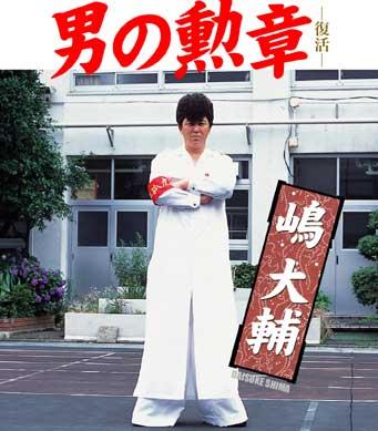 嶋大輔の画像 p1_25