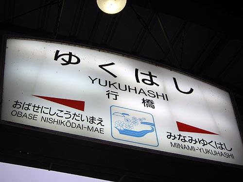 061126-JR日豊本線「行橋駅」