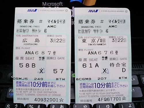 ticket-20070322