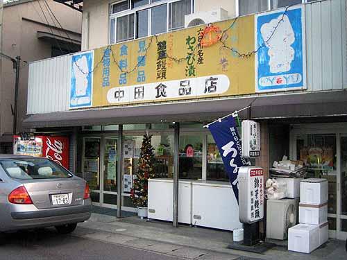 中田食品店