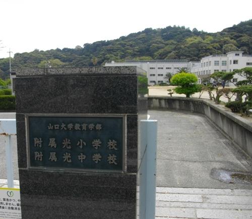 象鼻ヶ岬付属小学校1.JPG