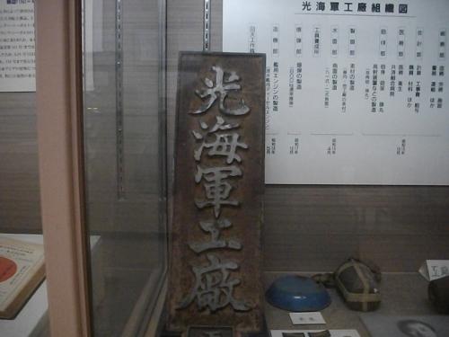 光海軍工廠表札 (500x375).jpg