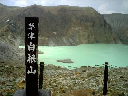 草津白根山湯釜2.JPG