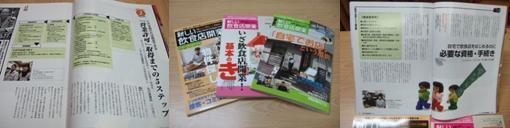 月間『新しい飲食店開業』記事掲載号