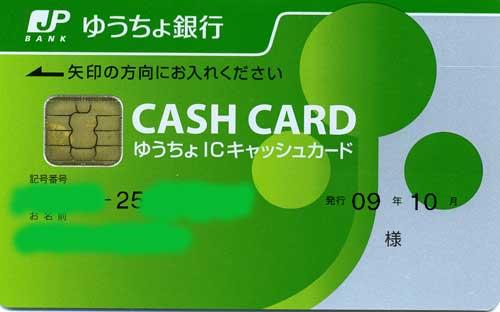 ゆうちょ キャッシュ カード クレジットカード(JP BANK