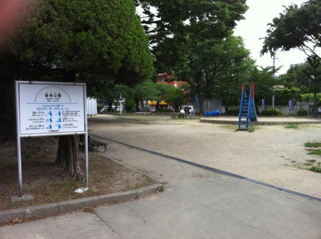 Takamiya park