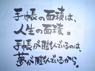 下川式成功手帳100%活用術