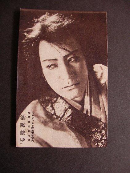 阪東妻三郎の画像 p1_14
