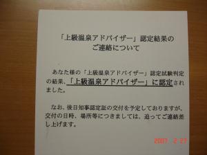 2007.02.27-01
