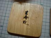 井571.jpg