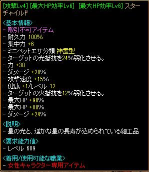8月10日地下鏡2.png