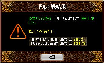 10月27日GV結果3.PNG
