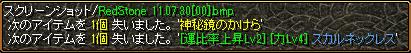 7月31日神秘鏡2.png