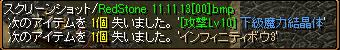 11月17日下級結果.png