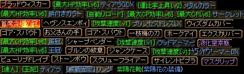 1月7日ドロップ.png
