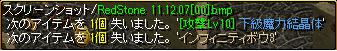 12月8日下級結果.png