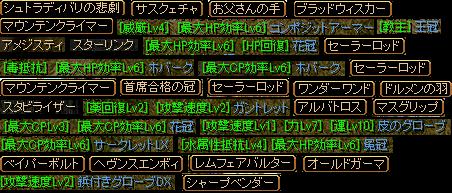 9月10日ドロップ.png