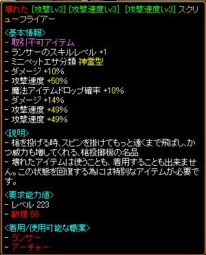 11月25日めしうま2.PNG