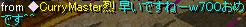 700烈さん.png