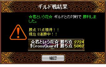 9月15日GV結果.png