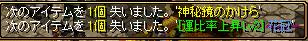 11月25日めしうま4.PNG