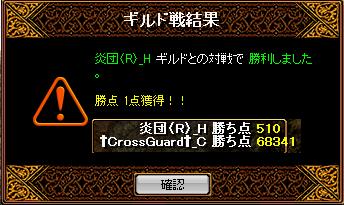 3月23日GV結果3.png