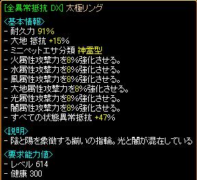 イベント異次元2.png