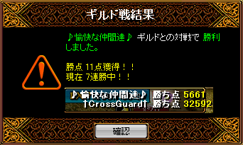 11月25日GV結果3.PNG
