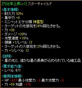 2月6日異次元結果.png