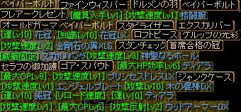 ドロップ10月15日.PNG