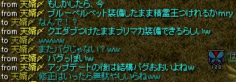 12月24日天婿.png