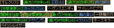 8月6日ドロップ.png