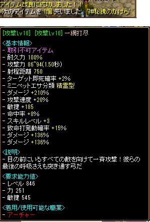 7月3日神秘鏡2.png